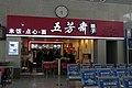 Wufangzhai at Tongxiang Railway Station (20180101082818).jpg