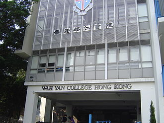 Wah Yan College, Hong Kong - Current campus (1955 to current): 281 Queen's Road East, Wan Chai