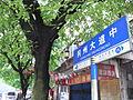 XinHui 新會 Gangzhou Dadaozhong 岡州大道中 sign April-2012.JPG