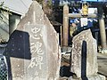 Yadoriki shrine 03.jpg