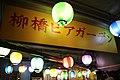 Yanagibashi Beer Garden 20191207-09.jpg