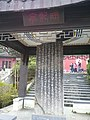 Yixing, Wuxi, Jiangsu, China - panoramio (50).jpg