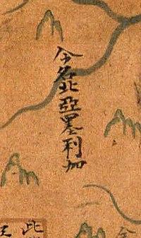 """Phonetic transcription of the word """"America"""" on the """"Zheng He map"""". Literally: """"Now Name Northern A-me-ri-ca"""" (""""今名北亞墨利加"""")."""