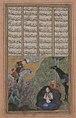 """Khusrau Seeing Shirin Bathing"", Folio from a Khamsa (Quintet) of Nizami MET sf28-22d.jpg"