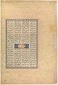 """Siyavush Recounts His Nightmare to Farangis"", Folio 195r from the Shahnama (Book of Kings) of Shah Tahmasp MET DP255638.jpg"
