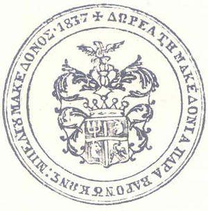 Konstantinos Bellios - Image: Σφραγίδα δωρεών Μπέλλιου