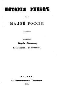 История русов