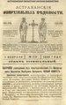 Астраханские епархиальные ведомости. 1892, №03 (1 февраля).pdf