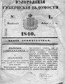 Вологодские губернские ведомости, 1840.pdf