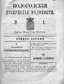 Вологодские губернские ведомости, 1854.pdf