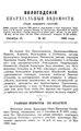 Вологодские епархиальные ведомости. 1889. №20.pdf