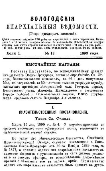 File:Вологодские епархиальные ведомости. 1890. №13.pdf