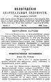 Вологодские епархиальные ведомости. 1890. №13.pdf