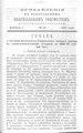 Вологодские епархиальные ведомости. 1897. №23, прибавления.pdf