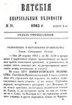 Вятские епархиальные ведомости. 1865. №21 (офиц.).pdf