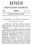 Вятские епархиальные ведомости. 1866. №05 (офиц.).pdf