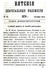 Вятские епархиальные ведомости. 1870. №18 (дух.-лит.).pdf