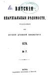 Вятские епархиальные ведомости. 1876. №07 (офиц.).pdf