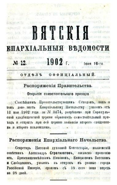 File:Вятские епархиальные ведомости. 1902. №12 (офиц.).pdf