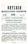Вятские епархиальные ведомости. 1902. №12 (офиц.).pdf