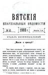 Вятские епархиальные ведомости. 1903. №15 (неофиц.).pdf