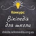 Вікіпедія для школи 02.jpg