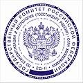 Гербовая печать РФ.jpg