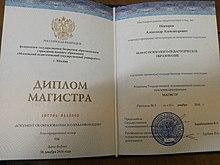 Магистр Википедия Степень магистра в современной России править править код