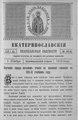 Екатеринославские епархиальные ведомости Отдел неофициальный N 31 (1 ноября 1915 г) Год издания 43.pdf