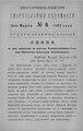 Екатеринославские епархиальные ведомости Отдел неофициальный N 6 (15 марта 1892 г).pdf