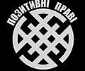 Емблема руху нових правих 'Позитивнi правi'.jpg