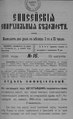 Енисейские епархиальные ведомости. 1910. №16.pdf