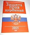 Закон Российской Федерации --О защите прав потребителей --.JPG