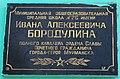 Мемориальная доска И. А. Бородулину на школе № 26.jpg