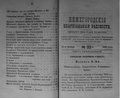 Нижегородские епархиальные ведомости. 1892. №22.pdf