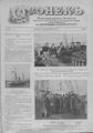 Огонек 1901-39.pdf
