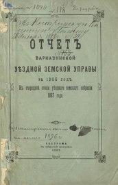 Отчет Варнавинской уездной земской управы за 1886 год.compressed.pdf