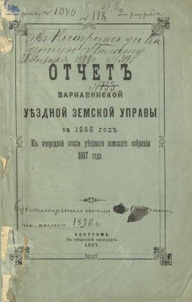 File:Отчет Варнавинской уездной земской управы за 1886 год.compressed.pdf