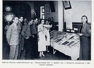 Виставка преси організації «Далекосхідна Січ», м. Харбін.