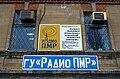 Радио Приднестровья (старое здание) 2003 - Kramar.jpg