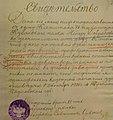 Свидетельство о прохождении прививки от оспы 10ти летним мальчиком для поступления на учебу 1 октября 1906 года.jpg
