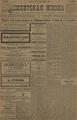 Сибирская жизнь. 1898. №132.pdf