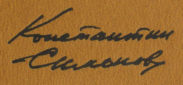 Автограф К.Симонова в 1960-х годах