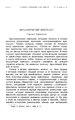 Успехи физических наук (Advances in Physical Sciences) 1930 No9 d.pdf