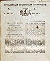 Ярославские губернские ведомости. 1831. №02. (Титульный лист).jpg