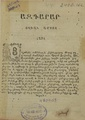 Ազդարար (Մադրաս) - Հունվար 1796.pdf
