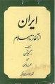 ایران از آغاز تا اسلام.pdf
