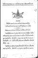 พิธีสาร ไทย-ญี่ปุ่น (๒๔๘๔-๐๕-๐๙).pdf
