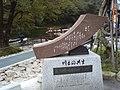 げいび渓 - panoramio (1).jpg