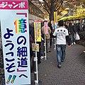 ジャンボ「億の細道」へようこそ!! (15661543340).jpg